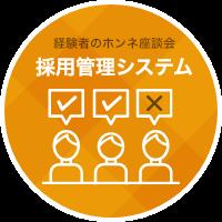 経験者にホンネ座談会 採用管理システム