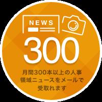 月間300本以上の人事領域ニュースをメールで受取れます