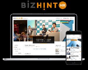 Bizhint website