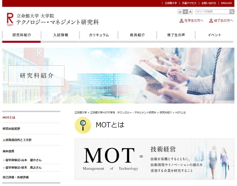 MOT(技術経営)とは?意味やメリ...