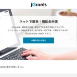 経産省、補助金申請システム「Jグランツ」リリース