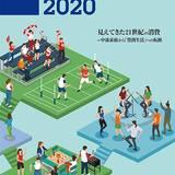 「消費社会白書2020」特別コンテンツ 食生活の現実と理想
