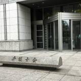 日弁連、コロナQ&A公開 ジム閉鎖、式場キャンセルなど助言|ニッポン消費者新聞
