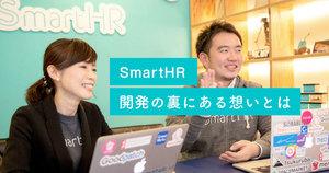 SmartHR、開発の裏にある想いとは
