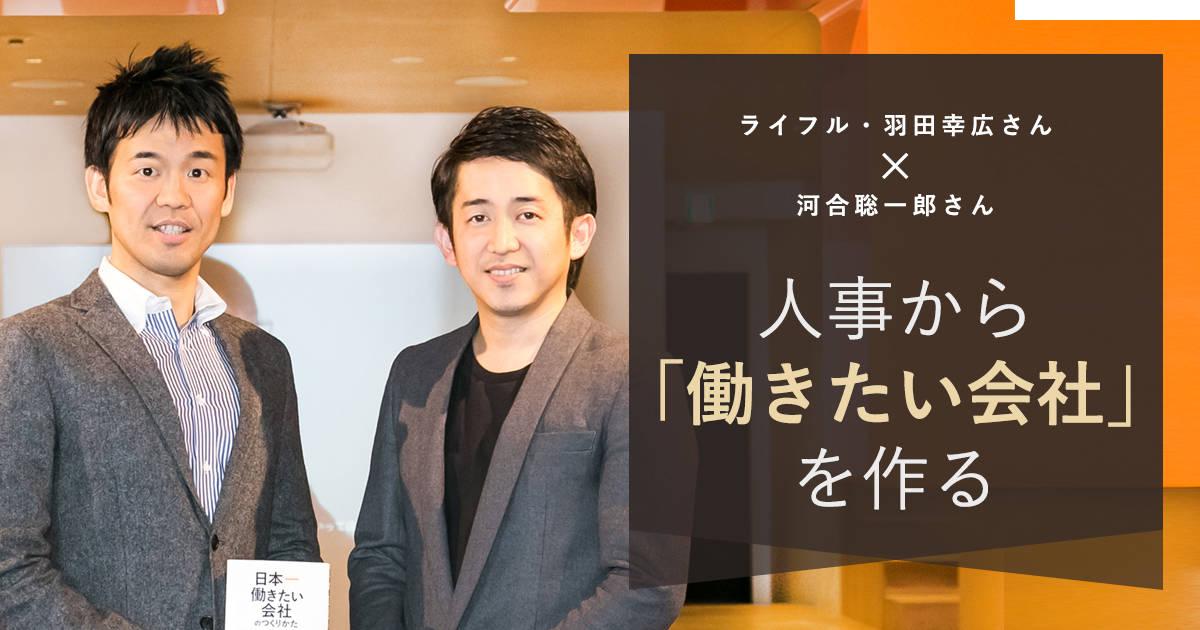 人事から「働きたい会社」を作る【ライフル羽田幸広さん×河合聡一郎さん】