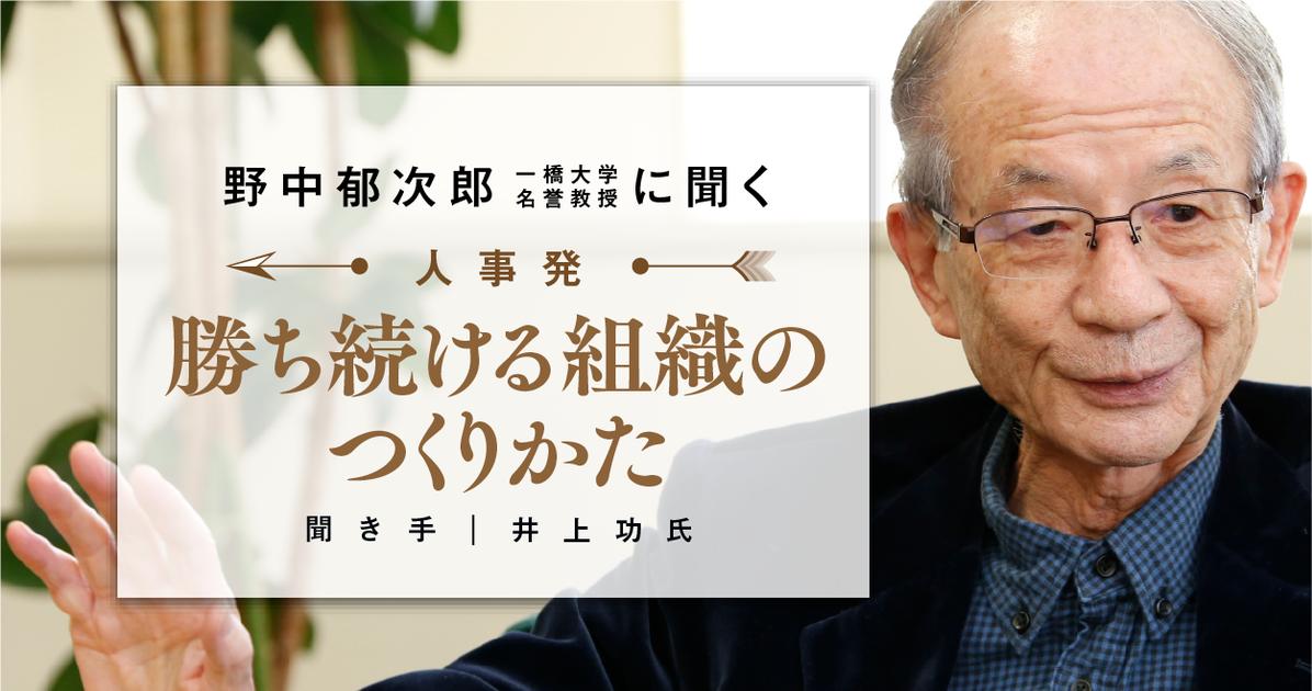 【野中郁次郎・一橋大学名誉教授に聞く、人事発・勝ち続ける組織のつくりかた】