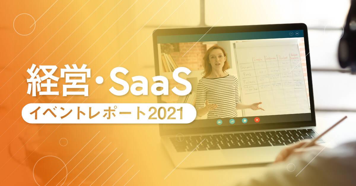経営・SaaSイベントレポート2021
