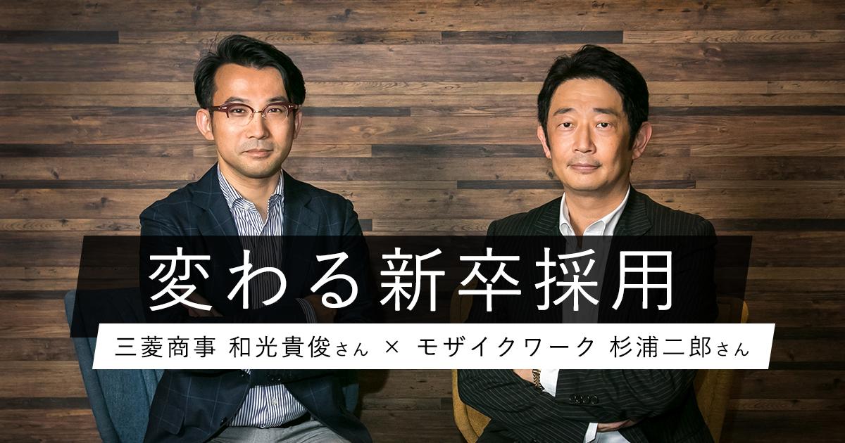変わる新卒採用【三菱商事 和光貴俊さん×モザイクワーク 杉浦二郎さん】