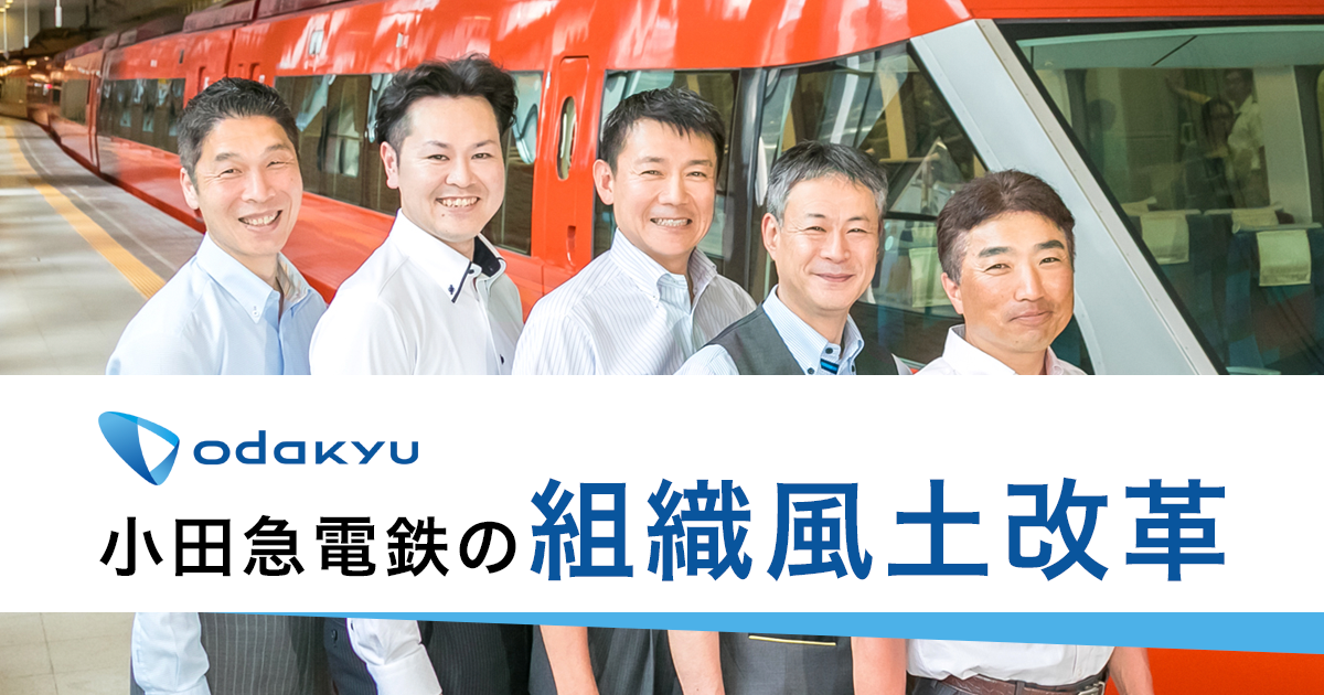 小田急電鉄の組織風土改革