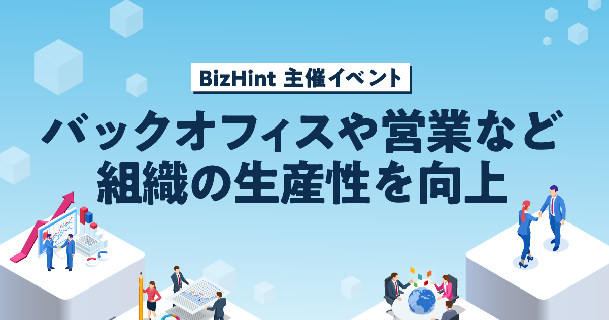 【Future of Work Japan】