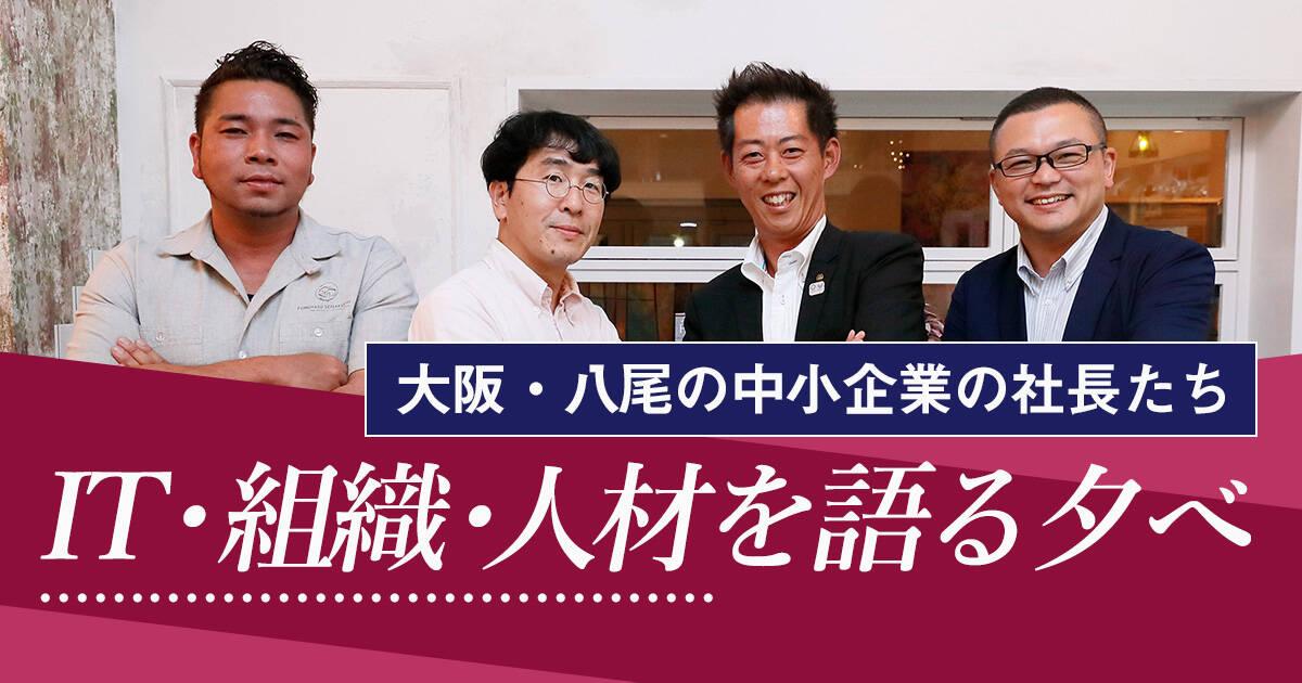 大阪・八尾の中小企業の社長たち