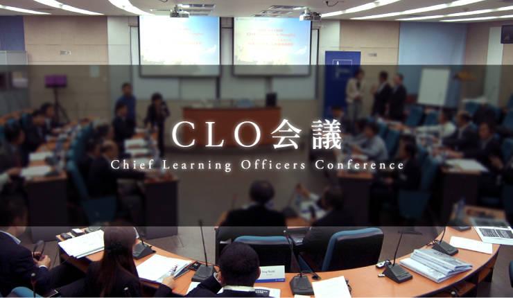 CLO会議2019イベントレポート