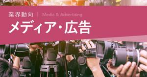 メディア・広告