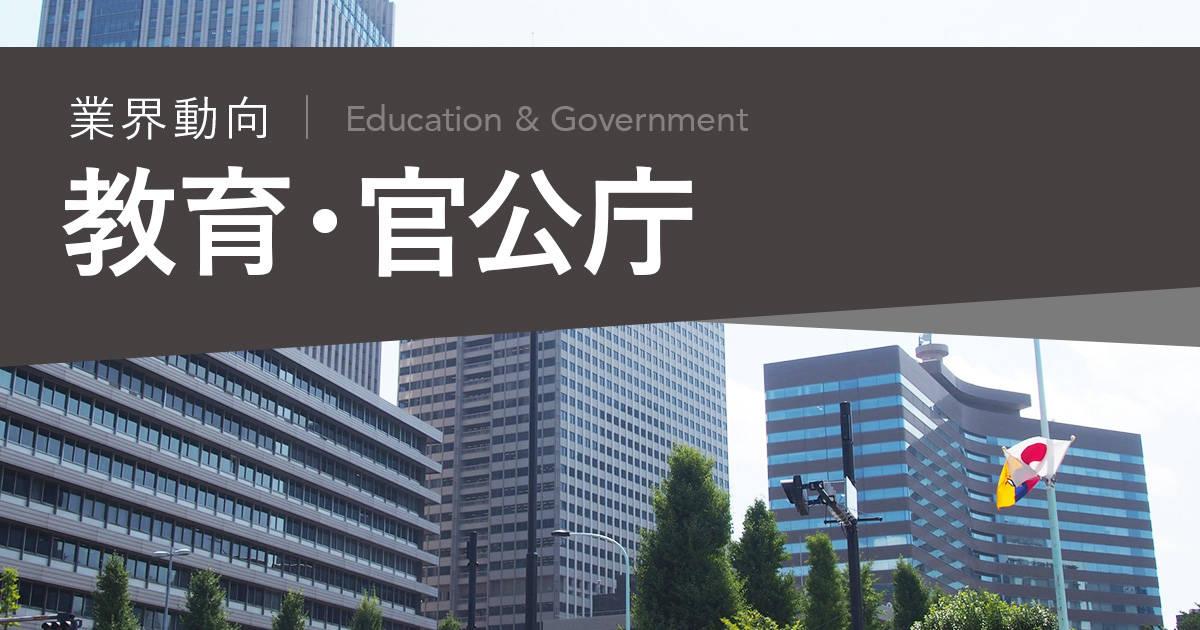 教育・官公庁