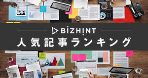 BizHint 人気記事ランキング