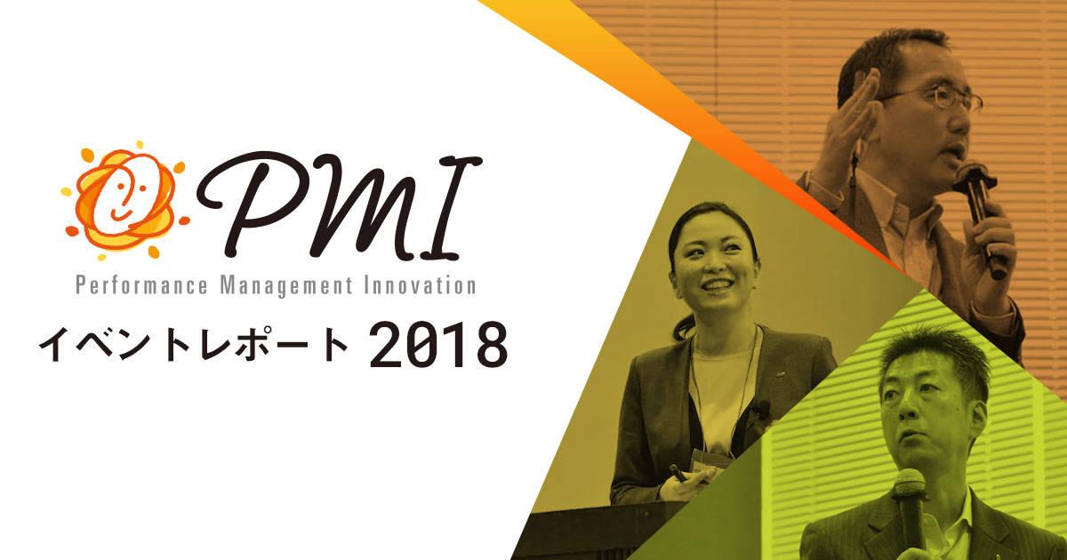PMI2018イベントレポート