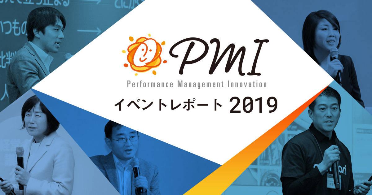 PMI2019イベントレポート