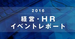 経営・HRイベントレポート 2016
