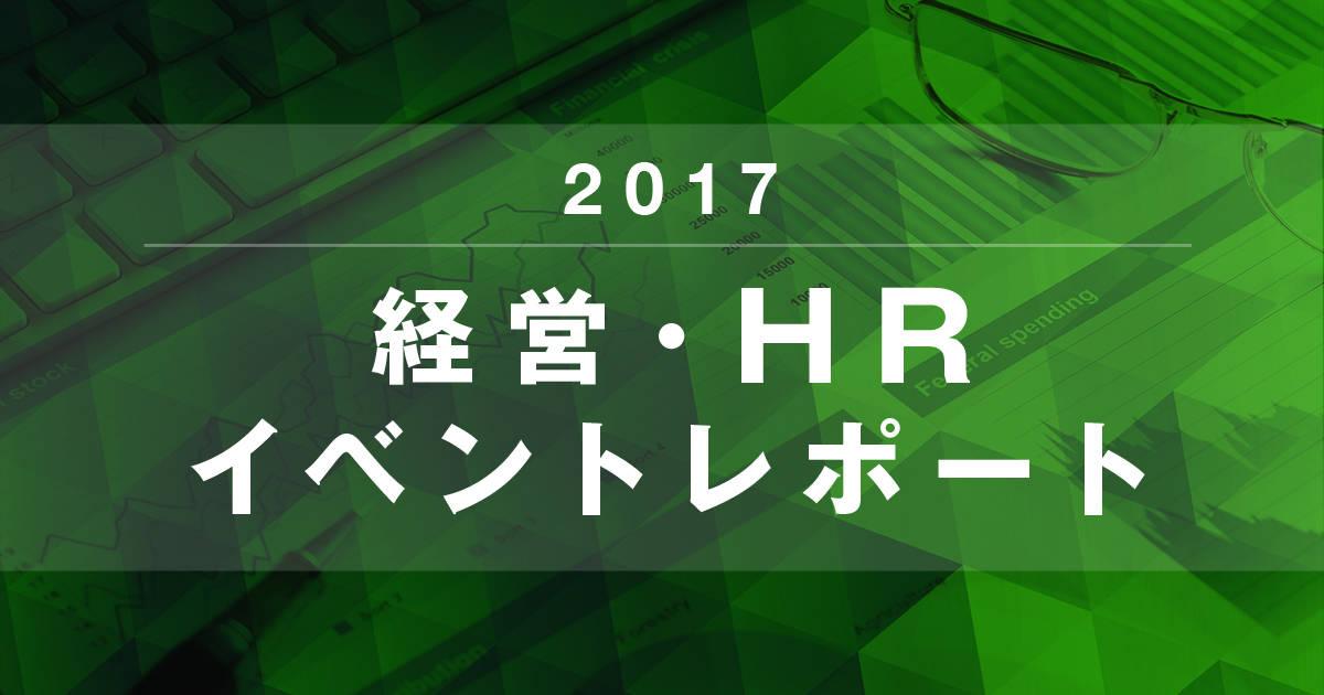 経営・HRイベントレポート 2017