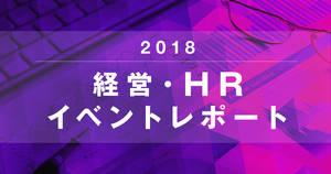 経営・HRイベントレポート 2018