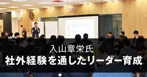 入山章栄氏 社外経験を通したリーダー育成