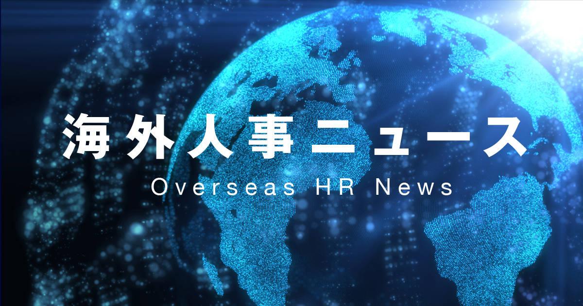 【海外人事ニュース】