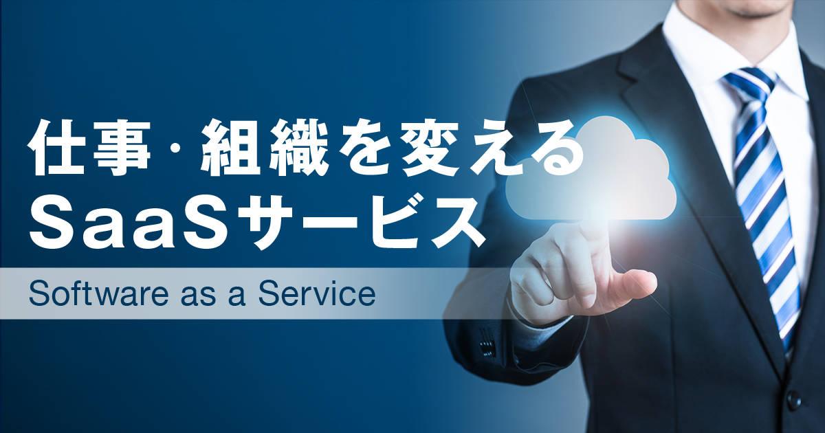 仕事・組織を変える SaaSサービス