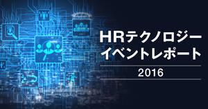 HRテクノロジー2016 イベントレポート