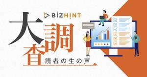 BizHint大調査 読者の生の声