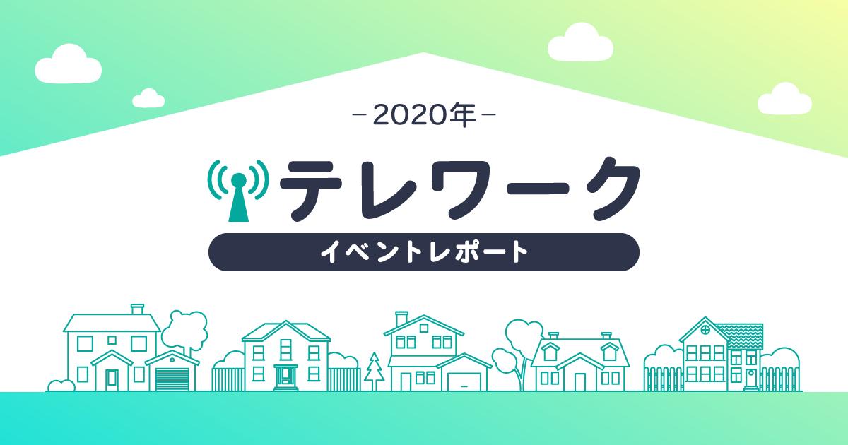 テレワークイベントレポート 2020