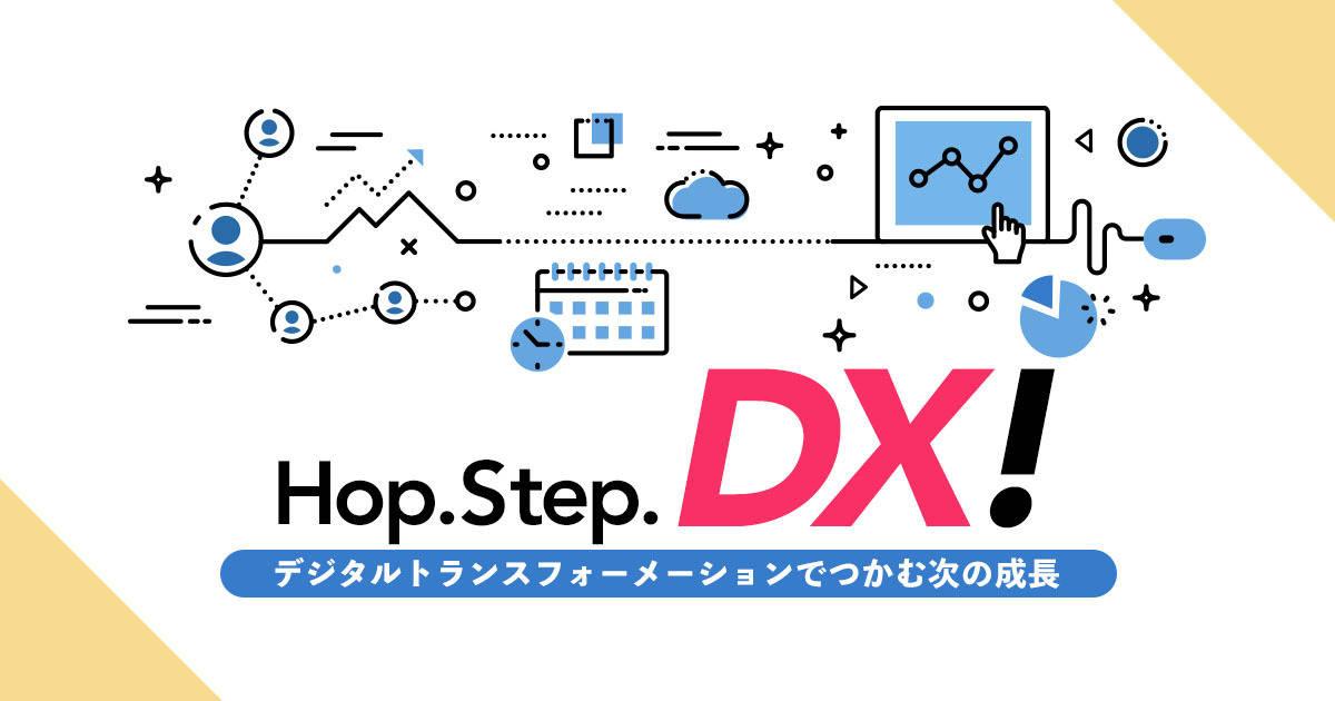 Hop Step DX~デジタルトランスフォーメーションでつかむ次の成長