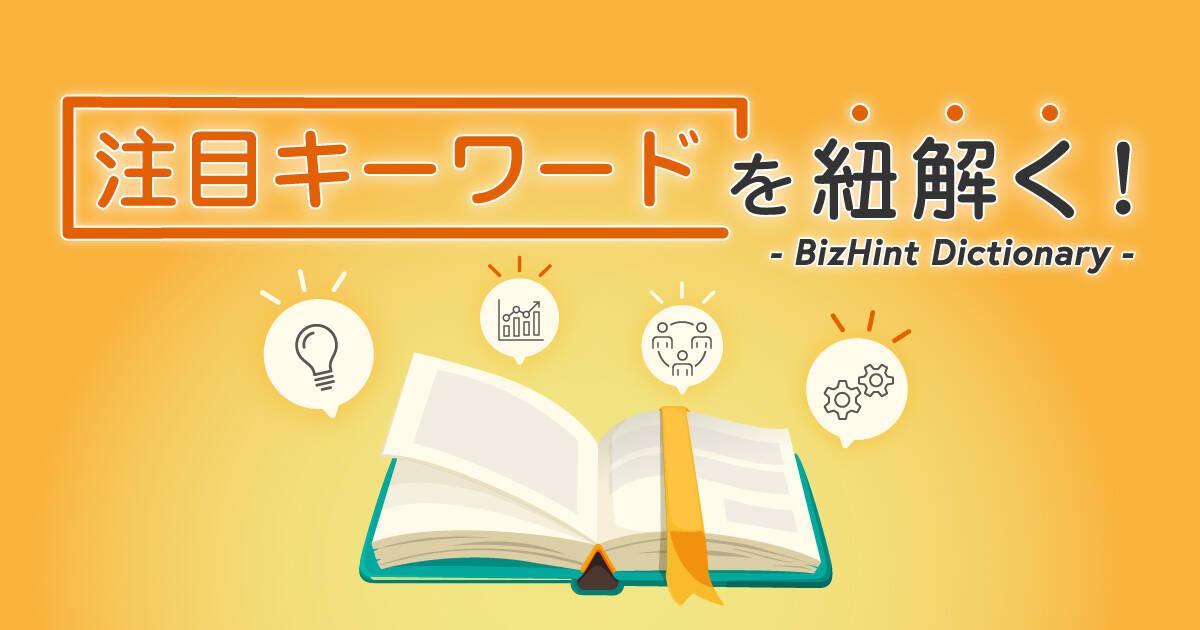 注目キーワードを紐解く「BizHint Dictionary」