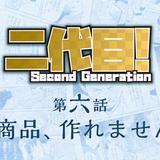 新商品、作れません!/【マンガ】二代目! 第6話