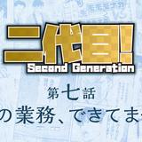 本来の業務、できてません!/【マンガ】二代目! 第7話